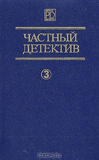 Частный детектив Выпуск 3