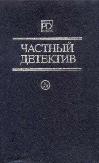 Частный детектив Выпуск 5