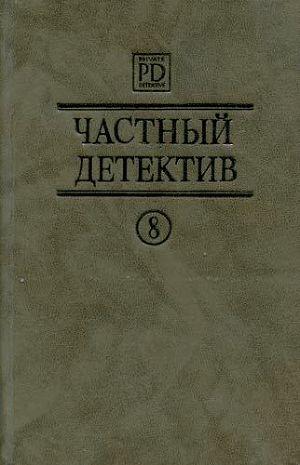 Частный детектив Выпуск 8