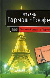 Частный визит в Париж [= Место смерти изменить нельзя]