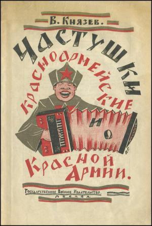 Частушки красноармейские и о Красной Армии