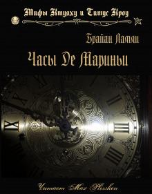 Часы де Мариньи