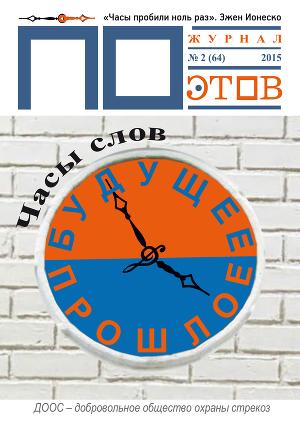 Часы слов. Журнал ПОэтов № 2 (64) 2015 г.
