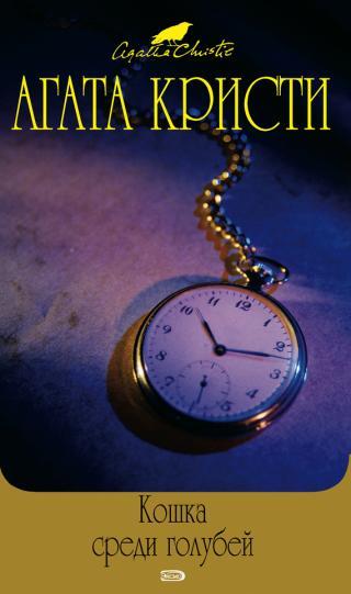 Часы [The Clock-ru]