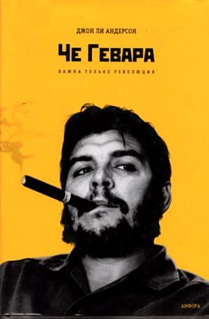 Че Гевара. Важна только революция