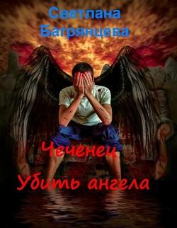 Чеченец. Убить ангела (СИ)