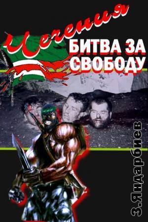 Чечения - битва за свободу