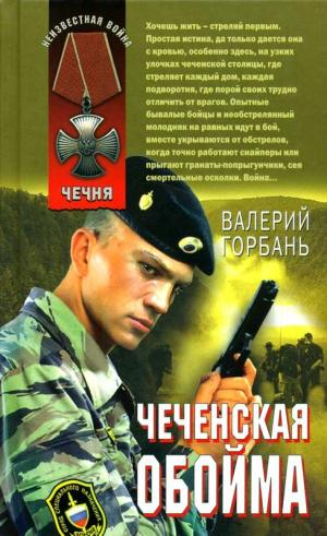 Чеченская обойма [Maxima-Library]