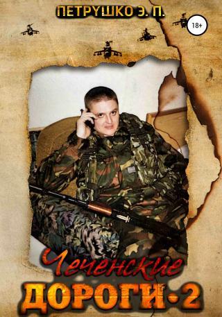 Чеченские дороги 2 [calibre 4.7.0]