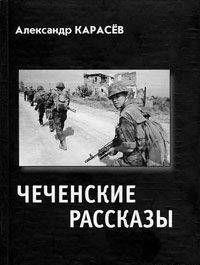 Чеченские рассказы