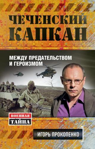 Чеченский капкан: между предательством и героизмом