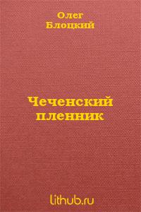 Чеченский пленник