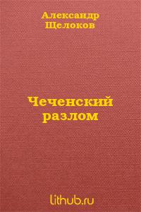 Чеченский разлом