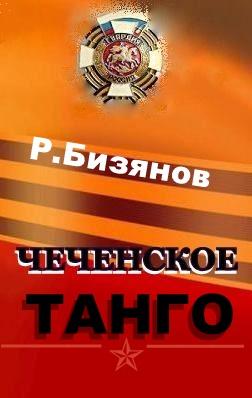 Чеченское танго