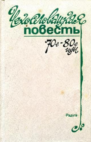 Чехословацкая повесть. 70-е— 80-е годы