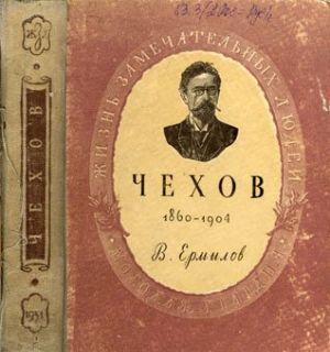 Чехов. 1860-1904