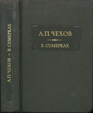 Чехов А. П. В сумерках: Очерки и рассказы