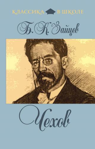 Чехов. Литературная биография