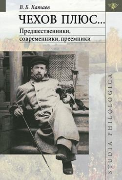 Чехов плюс... : предшественники, современники, преемники