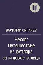 Чехов. Путешествие из футляра за садовое кольцо