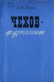 Чехов-журилист