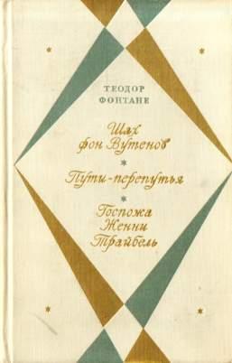 Человеческая комедия Теодора Фонтане