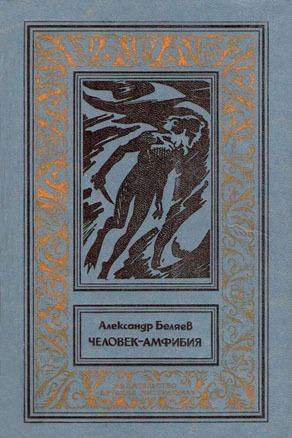 Человек-амфибия(изд. 1977)