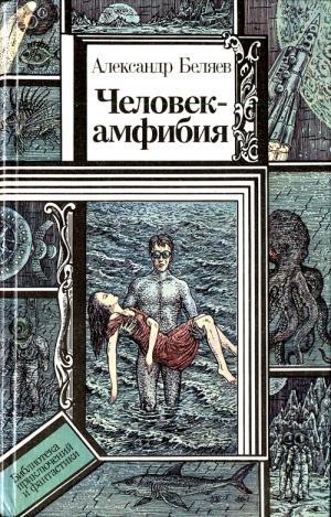 Человек-амфибия (повести)