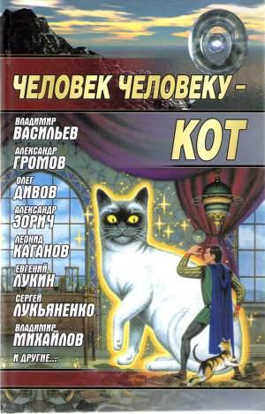 Человек человеку— кот (сборник)