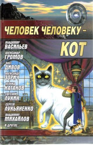 Человек человеку— кот