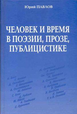 Человек и время в поэзии, прозе, публицистике XX-XXI веков