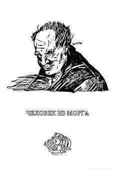 Человек из морга