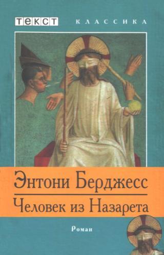 Человек из Назарета
