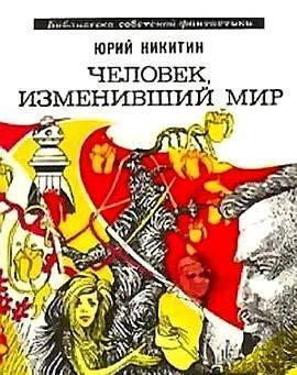 Человек, изменивший мир (сборник 1973)