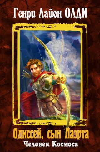 Человек космоса (Одиссей, сын Лаэрта - 2)