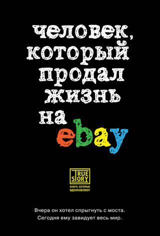 Человек, который продал жизнь наeBay