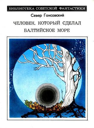 Человек, который сделал Балтийское море [Сборник]