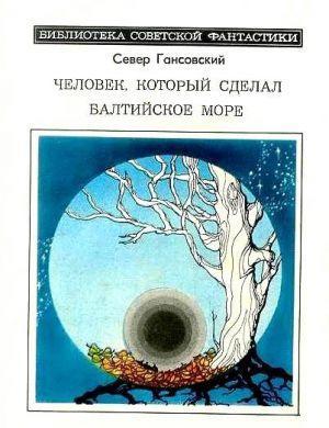 Человек, который сделал Балтийское море (сборник)