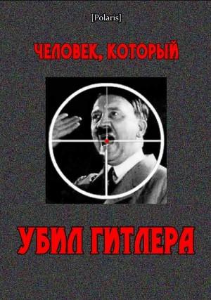 Человек, который убил Гитлера.
