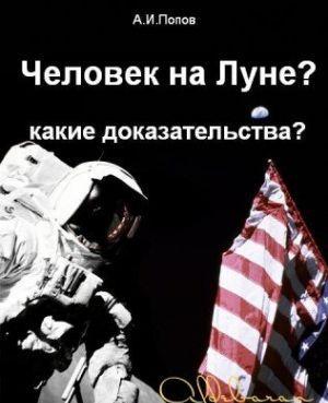 Человек на Луне? Какие доказательства?