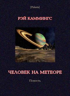 Человек на метеоре