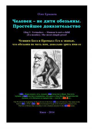 Человек - не дитя обезьяны. Простейшее доказательство