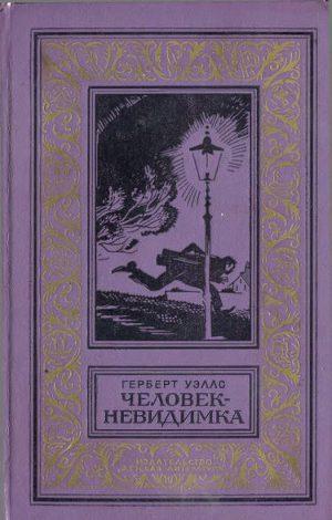 Человек-невидимка. Роман и рассказы. (  издание 1977 г.)