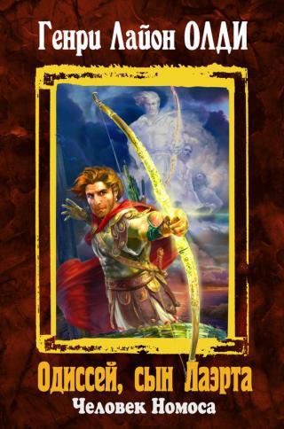 Человек Номоса (Одиссей сын Лаэрта - 1)