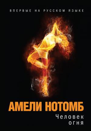 Человек огня