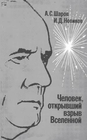 Человек, открывший взрыв Вселенной. Жизнь и труд Эдвина Хаббла