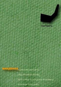 Человек-подушка