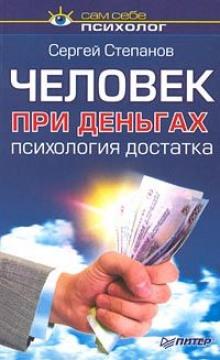 Человек при деньгах: психология достатка