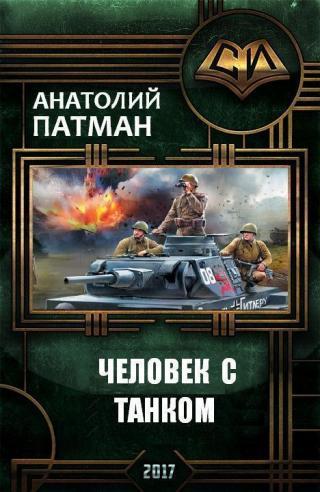 Человек с танком (СИ)
