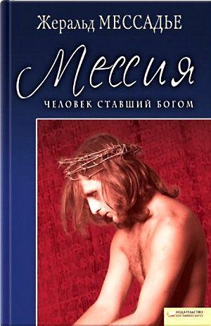 Человек, ставший Богом. Мессия